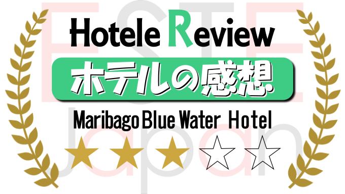 マリバゴブルーウォーターホテルの評価サムネイル画像