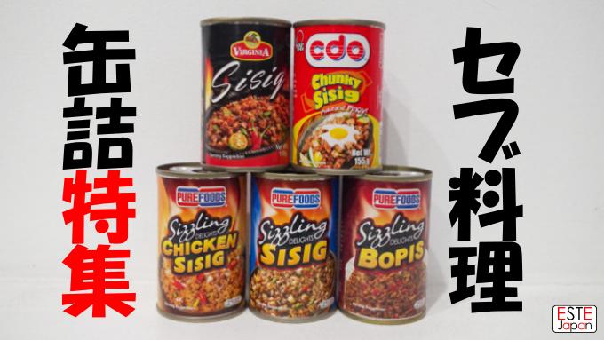 セブ料理が詰まった缶詰の特集サムネイル画像