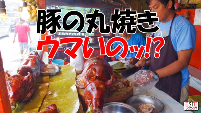 美味い豚の丸焼きのサムネイル画像